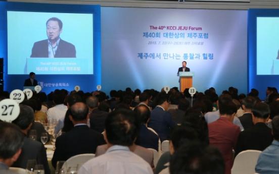 [Photo News] KCCI Jeju forum kicks off