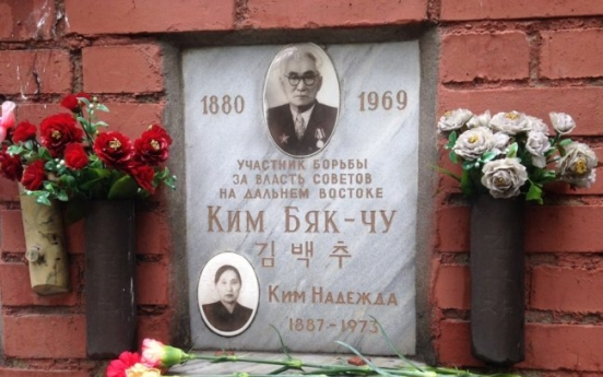 Korean independence fighter enshrined at Moscow cemetery