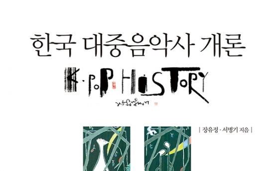 Book traces roots of K-pop from 1900s to present