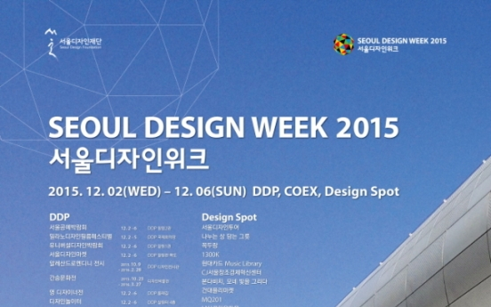 [Design Forum] Seoul promotes itself as hotbed of creativity, innovation
