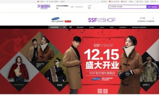 Samsung C&T brands embark on Tmall Global