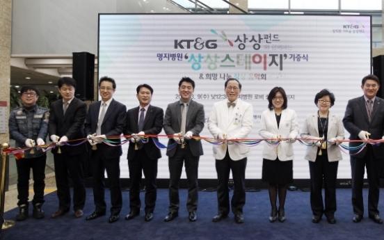 KT&G opens Sangsang stage at Myongji Hospital