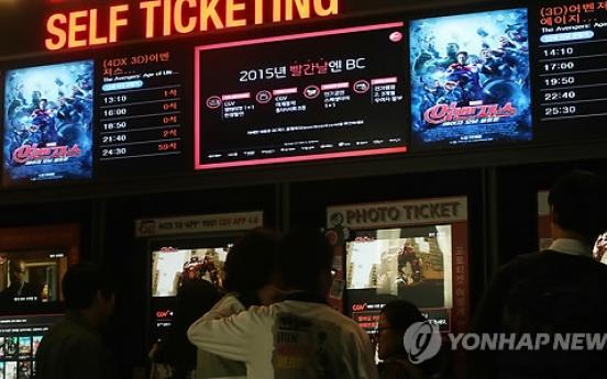CJ CGV's credit outlook 'negative' over deal to buy Turkey's cinema chain