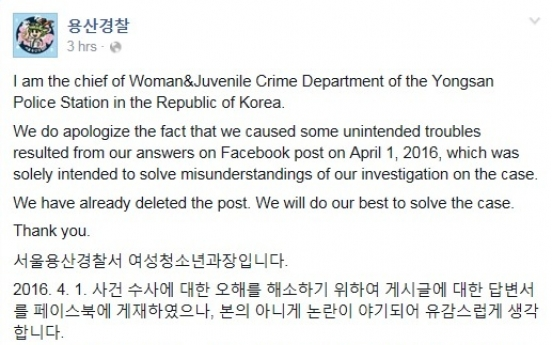 Police apologizes amid criticism over open letter to rape victim
