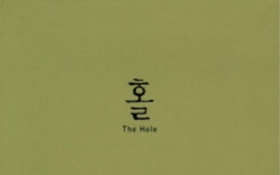 [New Books] Pervading sense of passivity dominates 'The Hole'