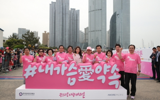 [Photo News] AmorePacific runs for breast cancer awareness