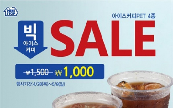 Ministop selling 1,000-won iced coffee
