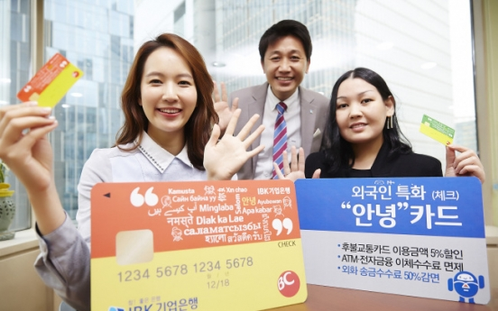 [Photo News] Debit card for foreigners