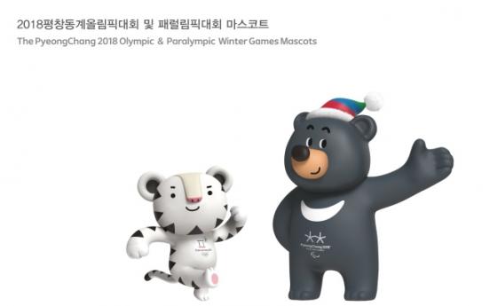 PyeongChang announces white tiger as mascot