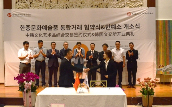Chinese art trading scheme enters Korea