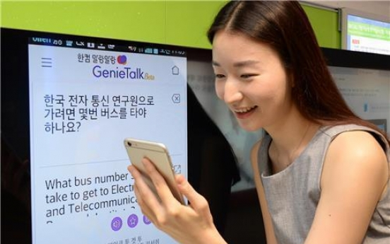 Automated translation app available for PyeongChang Olympics
