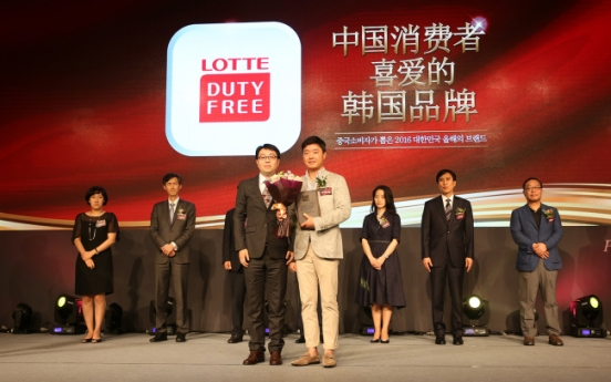 [Photo News] Top duty-free brand