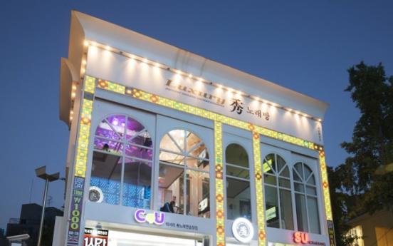 [Photo News] CU opens Karaoke-style convenience store