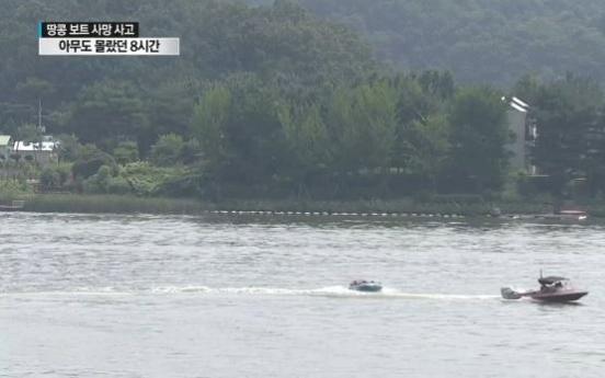 Motorboat knocks Oxford student dead in Yangpyeong