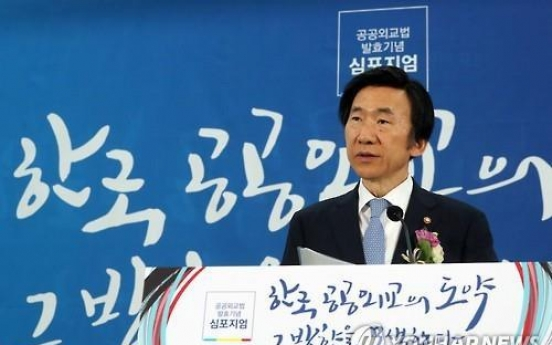 New law set to take force to harness Korea's public diplomacy