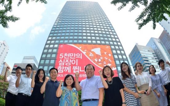 [Photo News] SK cheers Korean team in Rio Olympics