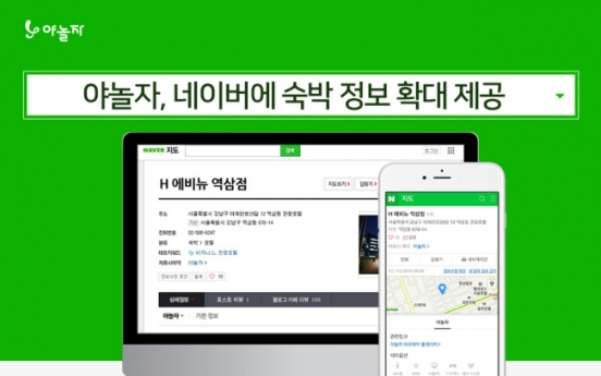 Naver strengthens ties with mobile motel booking firms