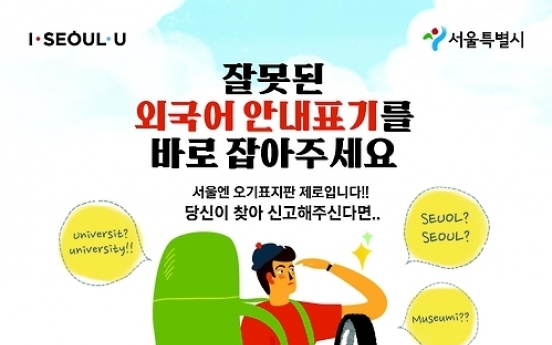 Seoul seeks reports of confusing foreign language signs