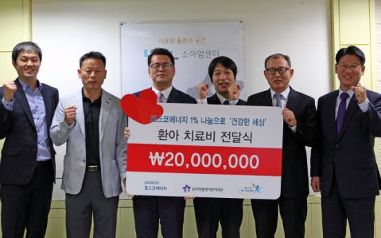 Posco Energy supports underprivileged with incurable diseases
