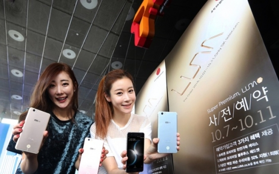 [Photo News] Preorders for Luna S begin