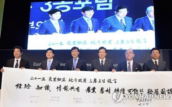 Korea's South Chungcheong Province to deepen ties with Japanese prefectures