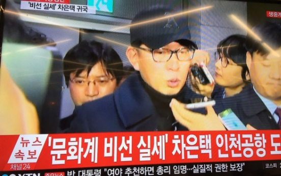 Cha Eun-taek, a key figure of Choi scandal, arrested at airport