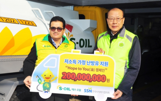 S-Oil to donate W200m of heating oil to underprivileged