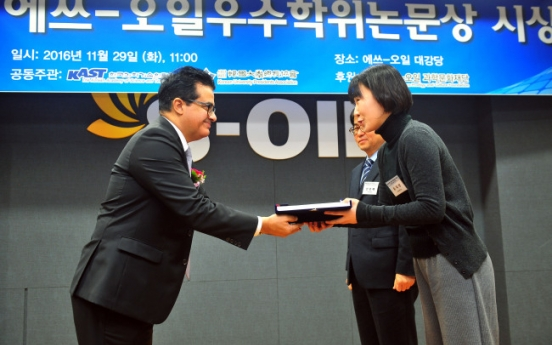 S-Oil offers research funding for promising scientists