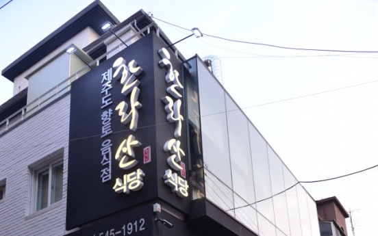 Jeju Island cuisine at Hallasan