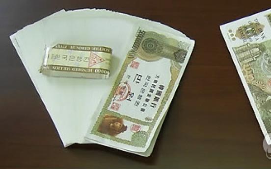 Korea to issue 10-yr FX stabilization bond