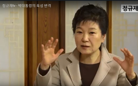 Park calls her corruption allegations preposterous, colossal lies