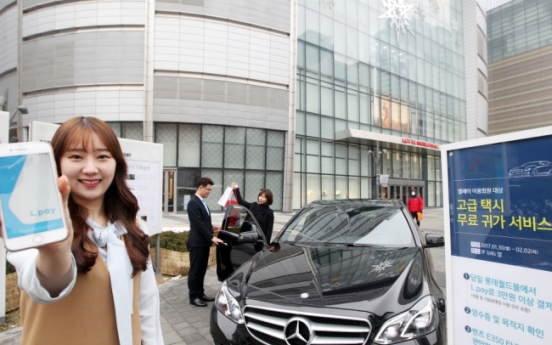 [Photo News] Lotte World Mall offers Mercedes rides home
