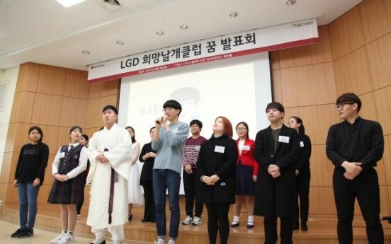 [Photo News] Dream performance