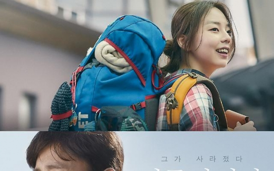 'Single Rider' posters show cheery So-hee, teary Lee Byung-hun