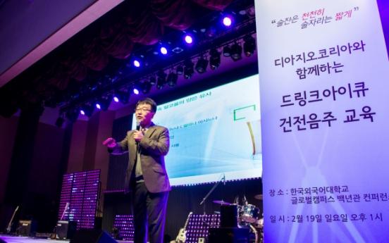 [Photo News] Diageo promotes responsible drinking
