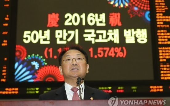 Korea to sell W300b worth of 50-year state bonds