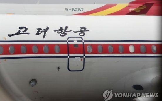 N. Korean airport among world's worst in global survey