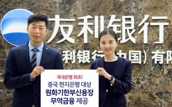 Woori Bank offers W85b credit facility in China