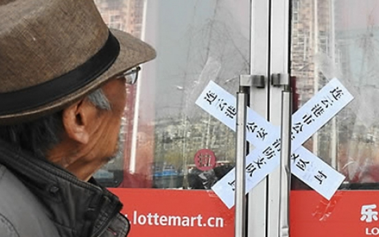 Lotte to face drawn-out biz suspension in China over THAAD row