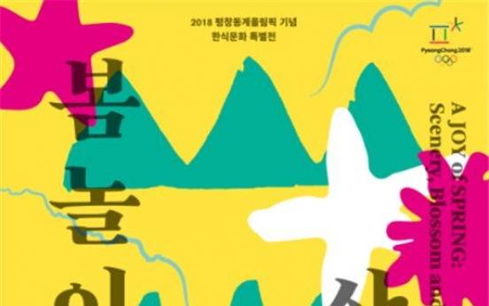Gangwon Province to share local culture