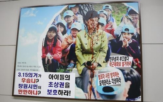 Activist fined for vandalizing picture of former leader Park