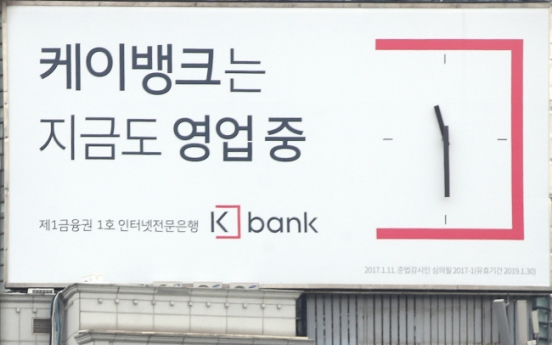K bank wins 200,000 customers, W230b deposits in 15 days