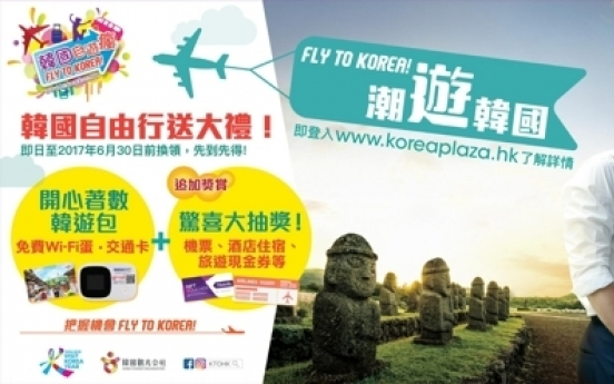 KTO launches promotion campaign to woo Hong Kong tourists