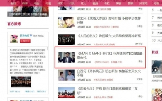 'MAN x MAN' receives heavy media spotlight in China: agency