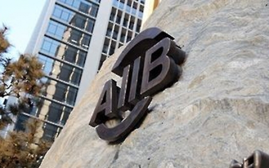 Annual AIIB meeting to be held in Jeju on June 16-18