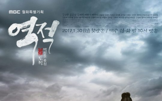 'Rebel' outstrips 'Whisper' in heated TV drama race