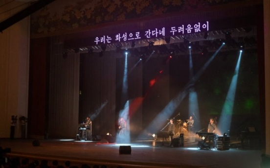 [Herald Interview] First rock band to play Pyongyang lights up Jeonju film fest