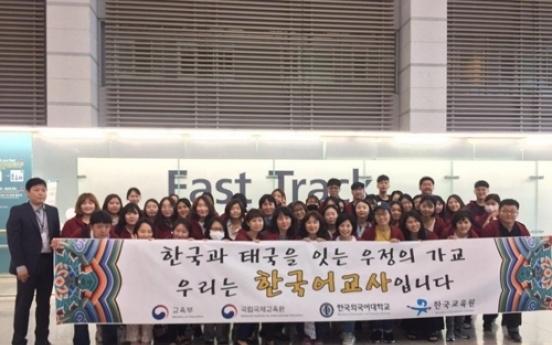 Seoul sends 58 Korean teachers to Thailand this year
