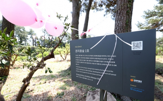 'G-Dragon' forest opens in Jeju