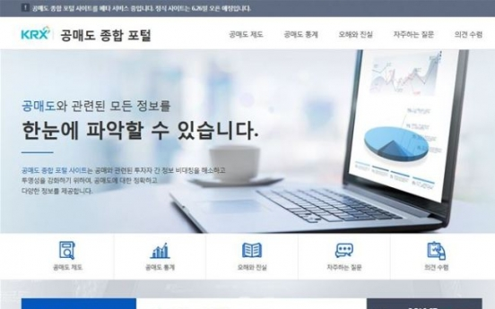 KRX to launch portal on short-selling